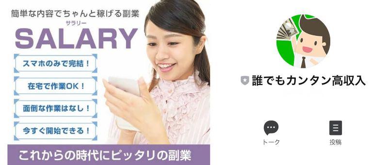 SALARY(サラリー)-カンタン在宅副業は詐欺で稼げない?1日数分で3万円?徹底検証