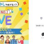 SAVE(セーブ)|里昇(さとしょう)は詐欺?1000万円ばらまきキャンペーンとは?徹底検証