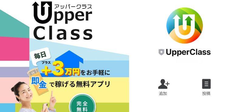 UpperClass (アッパークラス)は副業詐欺?毎日3万円を即金で稼げる無料アプリとは?徹底検証【口コミ評判】