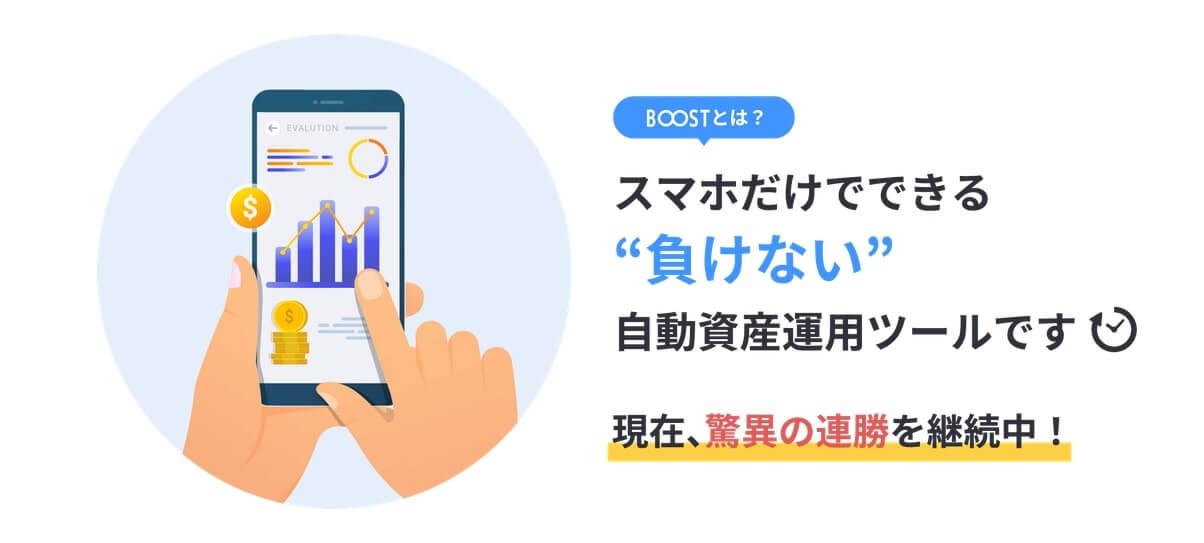 boost1