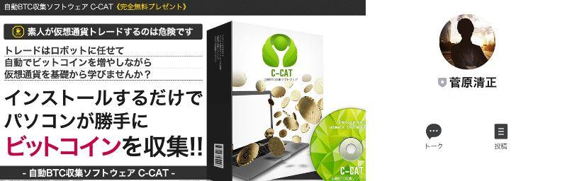 仮想通貨自動売買システム【C-CAT】完全無料プレゼント!! (リマーケ)は詐欺?菅原清正は怪しい人物?徹底検証