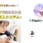 flash(フラッシュ)という無料オファーは投資詐欺?flashトレード無料システムは稼げない?徹底調査