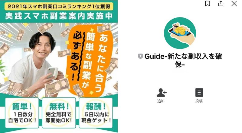Guide(ガイド) は副業詐欺?1日5分で月収30万円以上?徹底検証