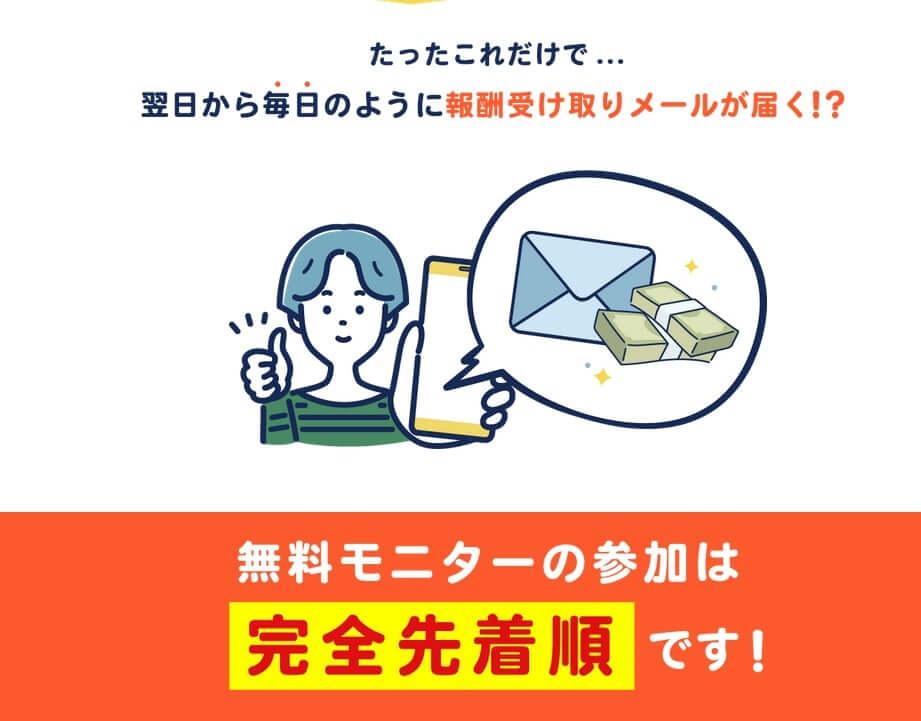 80万円荒稼ぎキャンペーンTAPモニター