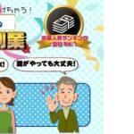 MOVEMENT(ムーブメント)てのひら副業で日給5万円は嘘?怪しい簡単副業を徹底調査