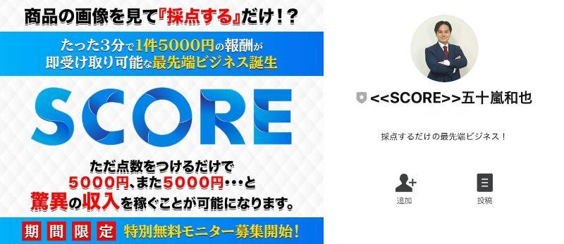 SCORE(スコア) 五十嵐和也は副業詐欺?採点で稼げる謎の副業を徹底検証