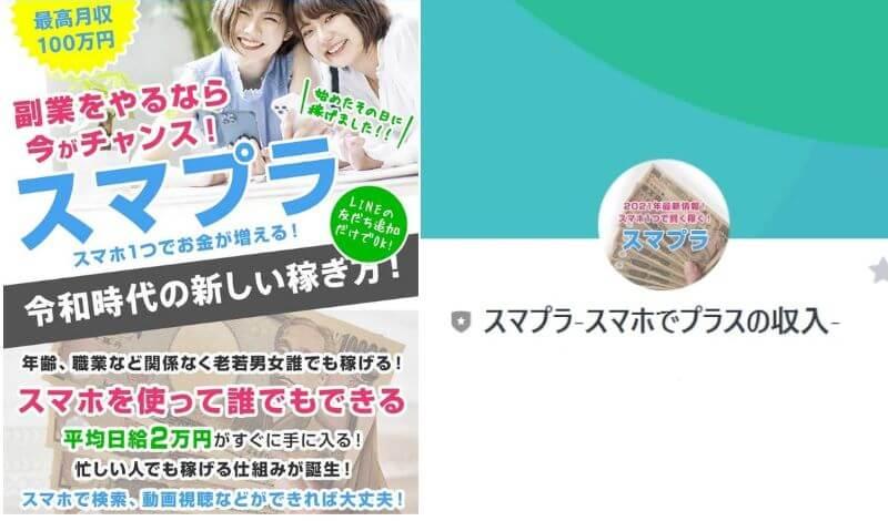 スマホでプラスの収入【スマプラ】は副業詐欺?日給2万円は稼げる?徹底検証