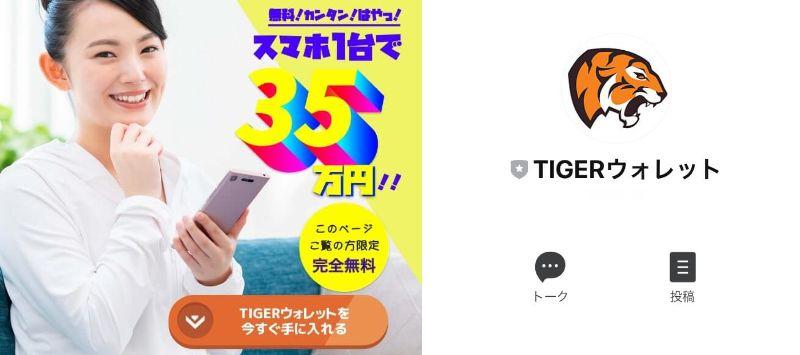TIGERウォレットへの登録は危険!スマホ1台で35万円稼げるという副業アプリは詐欺!?