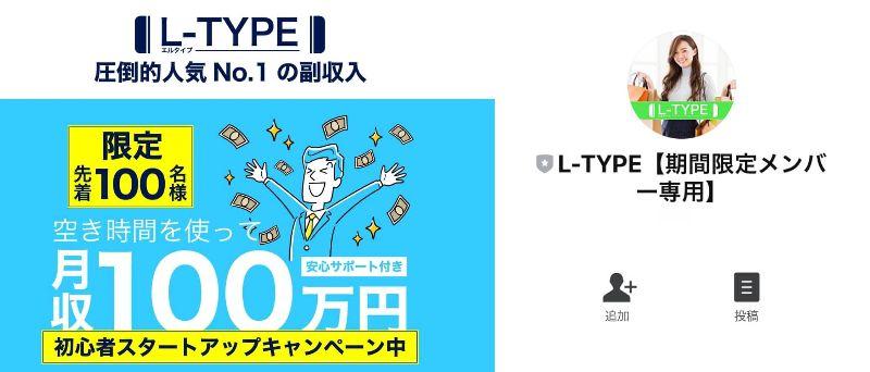 L-TYPE(エルタイプ)空き時間で月収100万円は虚偽の疑い?副業詐欺なのか?徹底調査