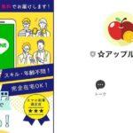 アップル【ベストジョブ】で月収30万円は副業詐欺で稼げない?カンタン登録のスマホ副業を徹底調査