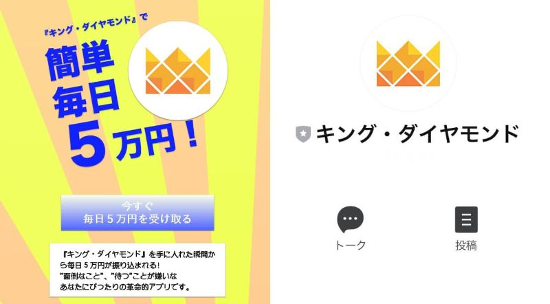 キング・ダイヤモンドで簡単に毎日5万円は稼げない?稼げる革命的アプリとは?徹底調査してみました