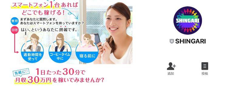 SHINGARI(しんがり)は悪質な副業詐欺か!?たった30分で月収30万円は本当に稼げる?徹底調査