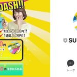 SUPER DASH!! (スーパーダッシュ)という無料オファーは副業詐欺?月収173万円は稼げない?徹底調査してみます
