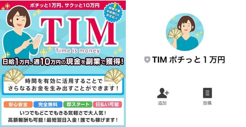 TIM(タイムイズマネー)は副業詐欺!?ポチッと日給1万円は稼げない?徹底調査
