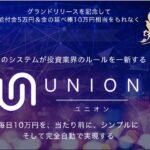 UNION(ユニオン)|桐生亜紀|世界初の結合型投資システムは稼げない?グランドリリースプレゼント企画は虚偽の疑い?