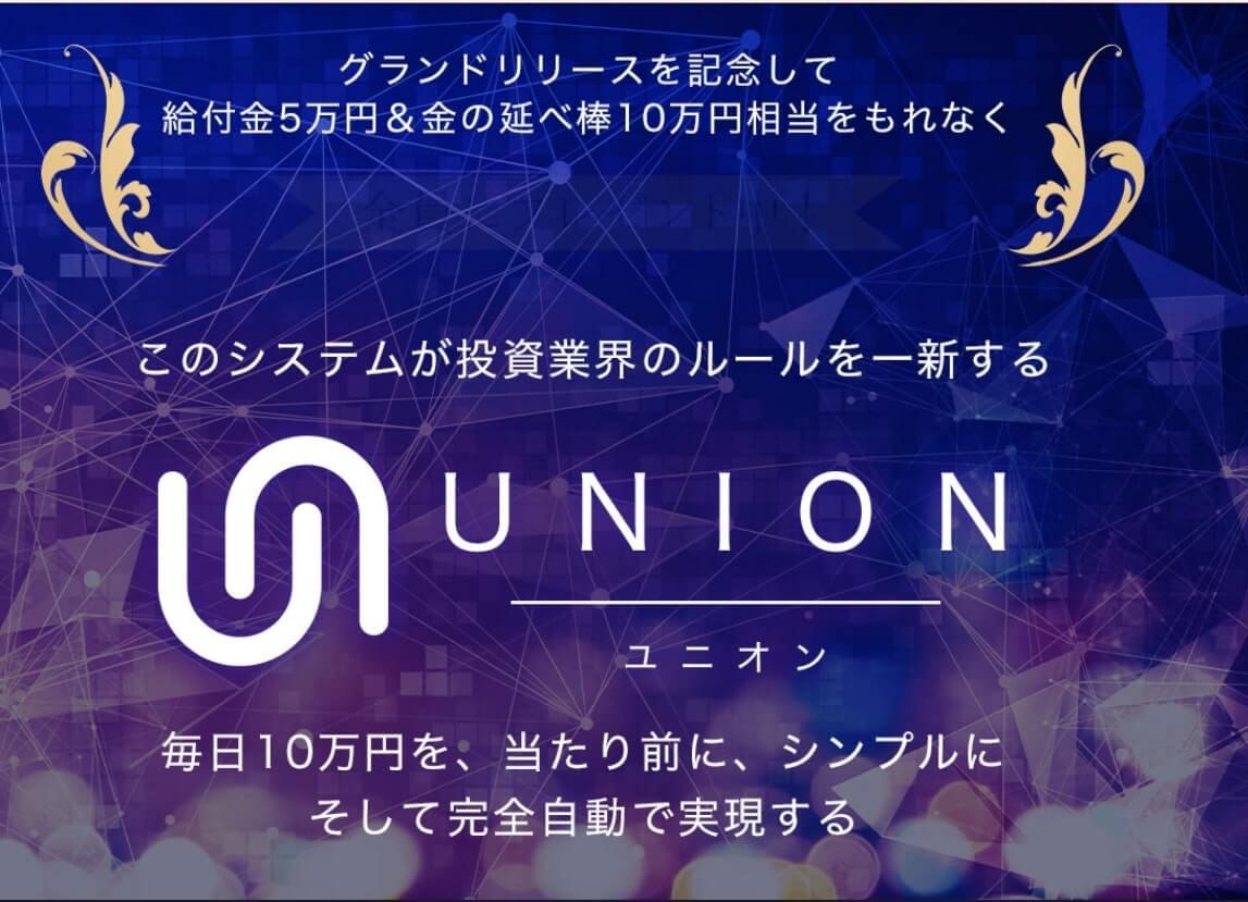 UNION(ユニオン) 桐生亜紀 世界初の結合型投資システムは稼げない?グランドリリースプレゼント企画は虚偽の疑い?