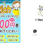 VeryRich(ベリーリッチ)で毎日25,000円は副業詐欺で稼ぐことが出来ない?怪しいスマホ副業を徹底調査